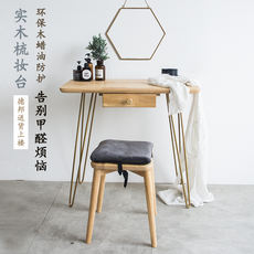 Dressing table Nordic solid wood bedroom modern minimalist small apartment economy net red ins wind simple makeup table