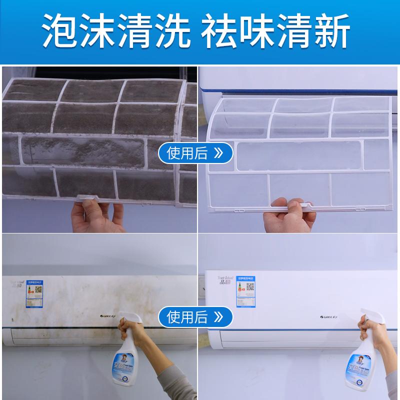空调清洗剂家用免拆免洗清理挂机翅片内机滤网泡沫去污清洁剂神器