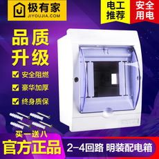 Ming assembly electric box 4 four circuit breaker air switch box waterproof box bathroom lighting distribution box empty open box