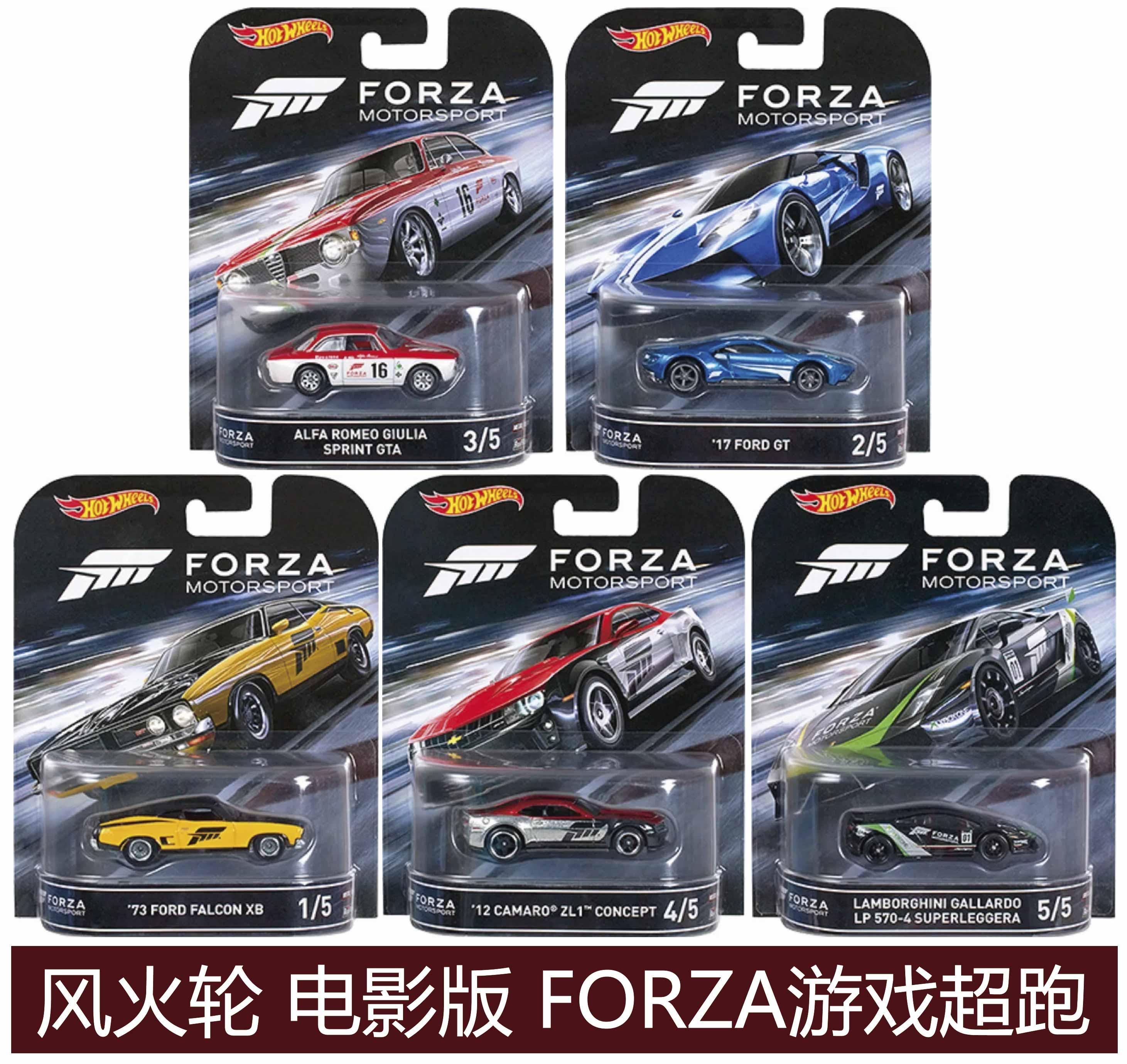 美泰风火轮火辣小跑车极限竞速系列超跑套装电影版珍藏胶胎Forza