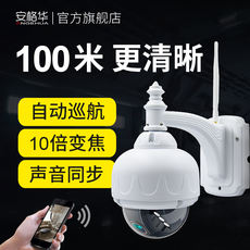 Wireless wifi dome camera monitor HD set night vision home outdoor 360 degree camera 4G mobile phone remote