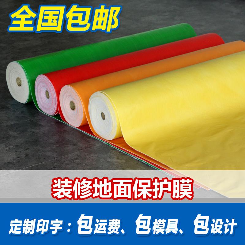 装修地面保护膜家装地板瓷砖pvc加棉双层耐磨家用地砖地膜保护垫
