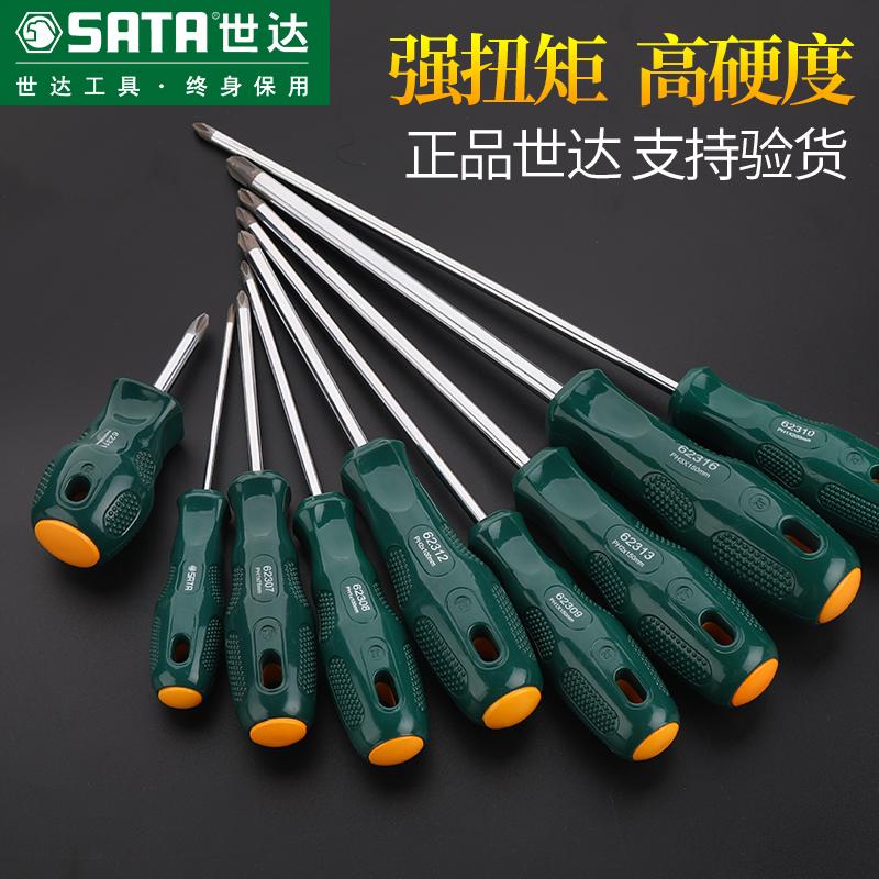 世达工具十字螺丝刀工业级改锥起子梅花螺丝刀套装带磁小螺丝刀