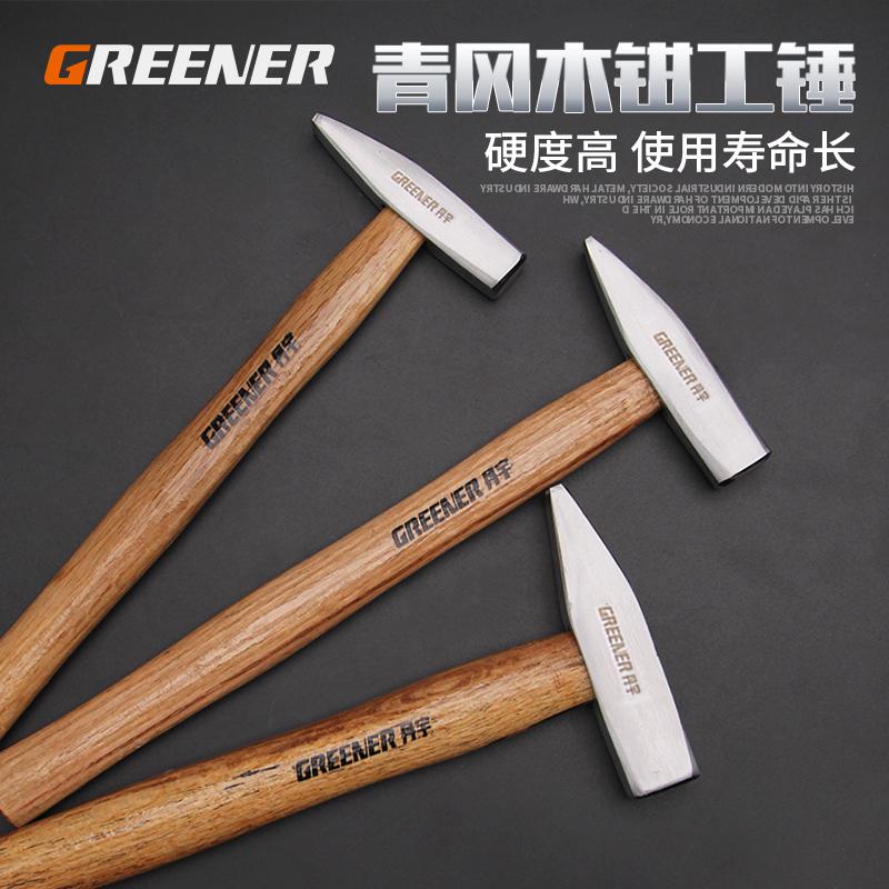 绿林钳工锤迷你小铁锤子榔头手锤鸭嘴钣金锤电工钳工锤电焊工铁锤
