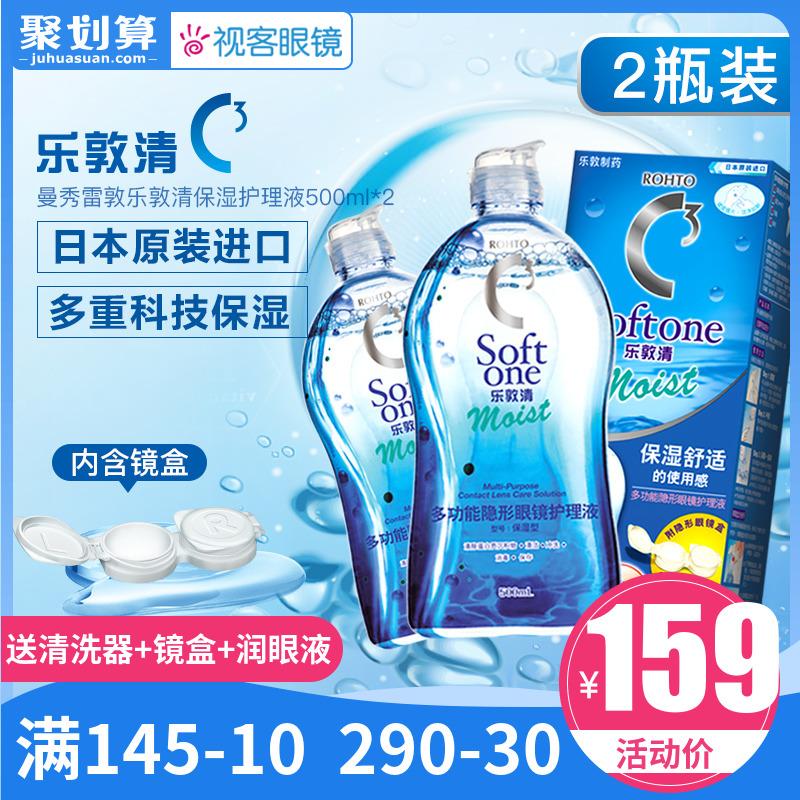 日本曼秀雷敦rohto乐敦清c3隐形眼镜美瞳护理液500ml*2瓶药水保湿