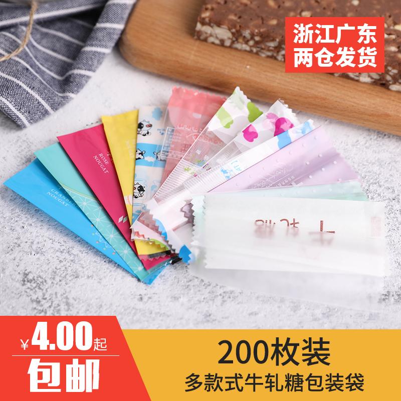 牛轧糖包装纸 包装油纸糖果包装袋糖纸牛扎糖包装纸烘焙家用200片