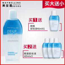 Maybelline Eye & Lip Makeup Remover Water Cleaner Gentle Cleansing Eyes Lips Dedicated Female Official Flagship Store