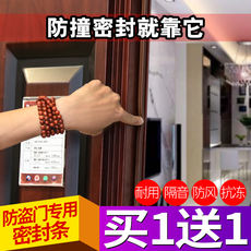 Security door seal door door bottom door soundproof door and window self-adhesive bumper strip plastic steel window windproof warm