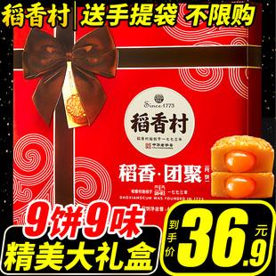 稻香村月饼礼盒装广式蛋黄莲蓉五仁豆沙散装多口味中秋节礼品团购