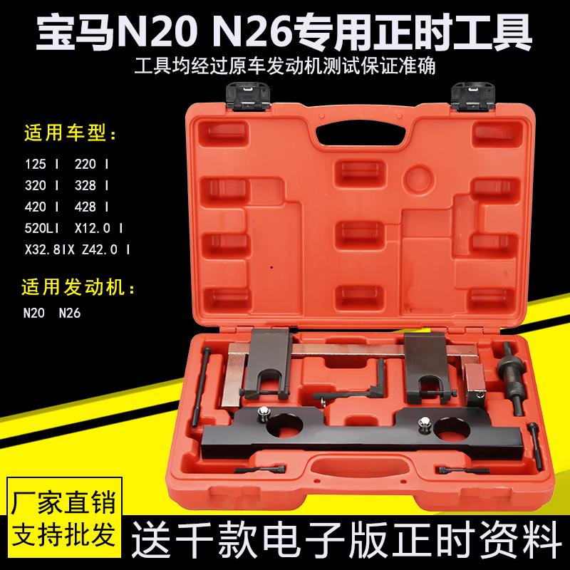 宝马N20 N26专用正时工具新款3系5系525 BMW X1 X3正时专用工具