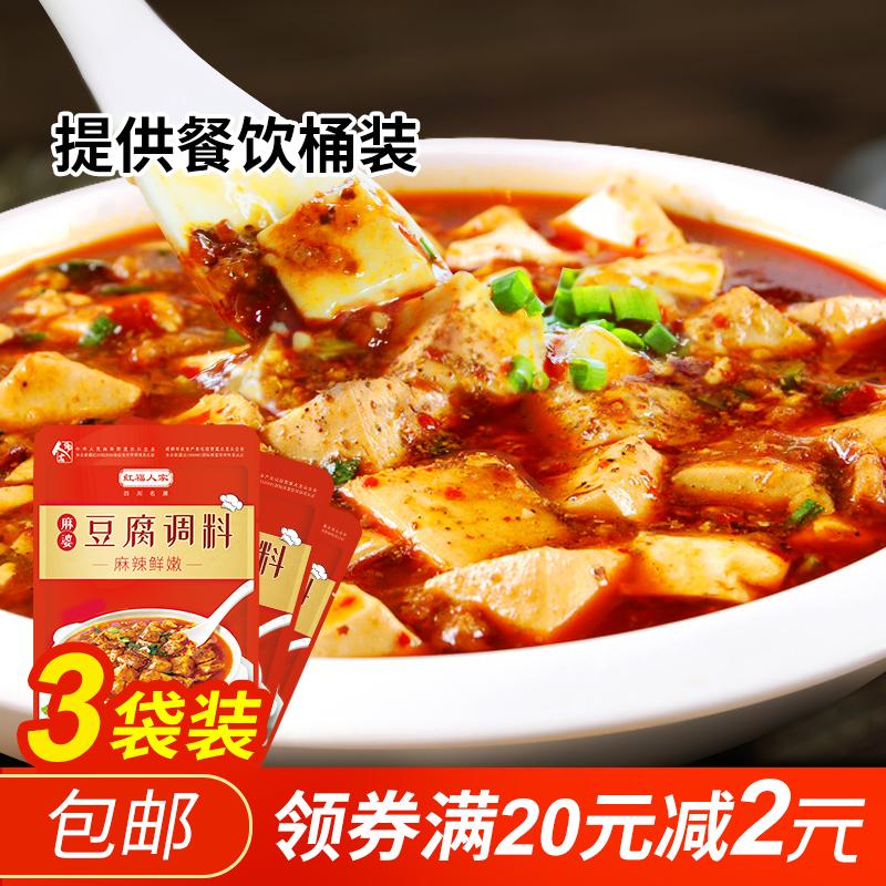 【3袋】麻婆豆腐调料包商用配方四川特产麻辣豆腐调料陈麻婆酱料