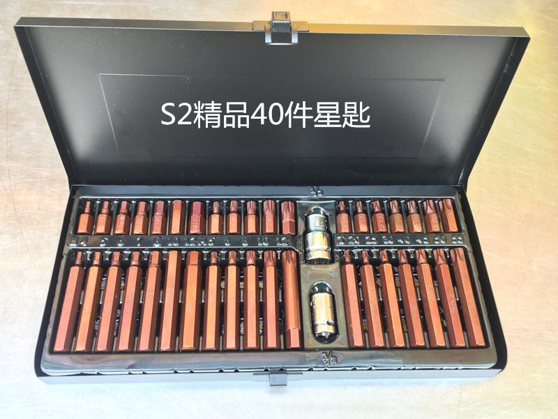 包邮40件装S2钢旋具套筒内六角内六花十二花批嘴星批汽修汽保工具