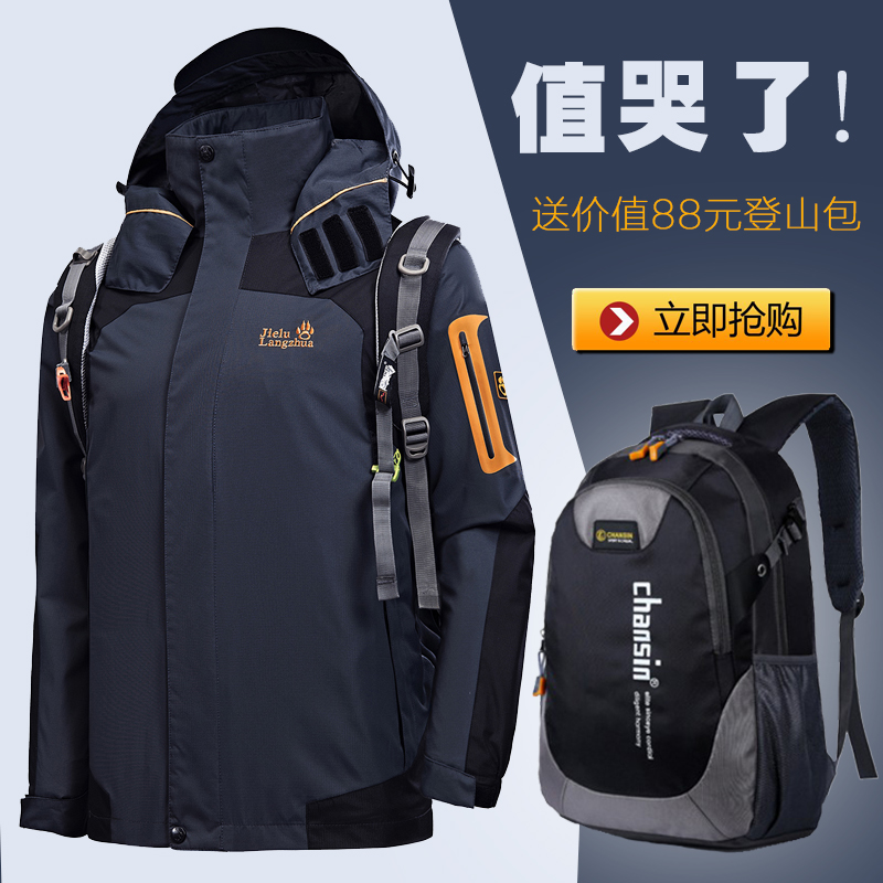 冲锋衣男女三合一两件套冬季加绒加厚保暖外套户外登山服防风衣潮