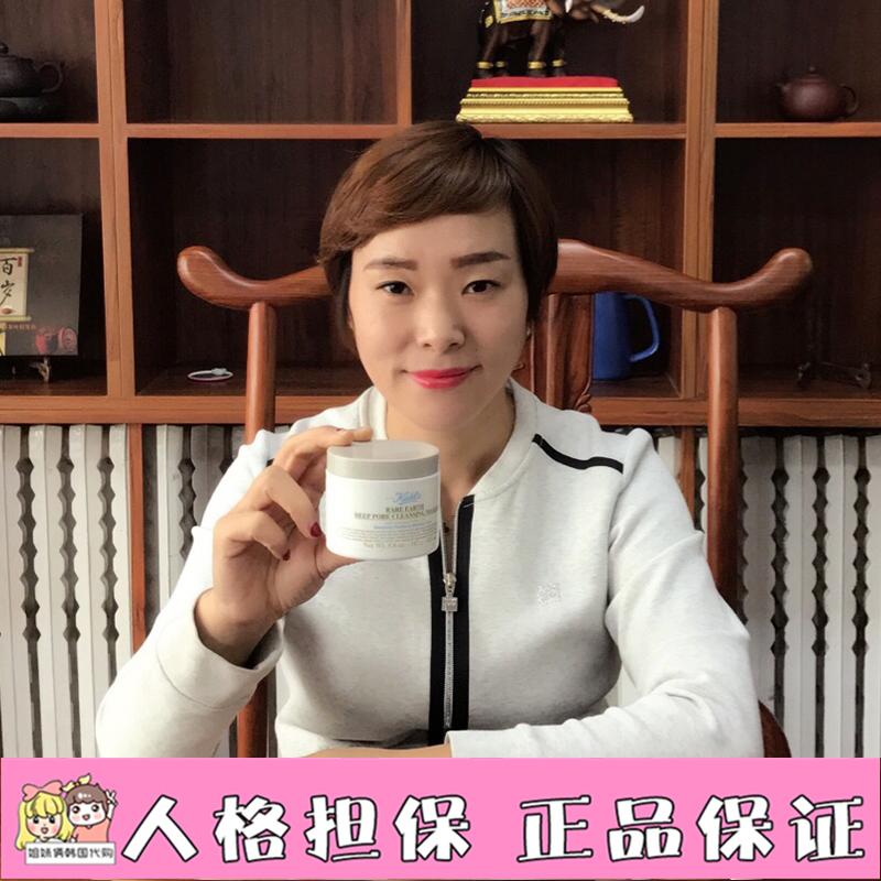韩国正品Kiehl's科颜氏亚马逊白泥净肤面膜142g清洁收缩毛孔