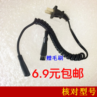 博锐电动剃须刀刮胡刀PS173/192/195充电器电源线适配器