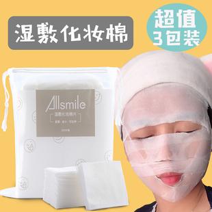 3包装 ALLSMILE化妆棉湿敷专用女卸妆棉省水薄款木乃伊纯棉脸部