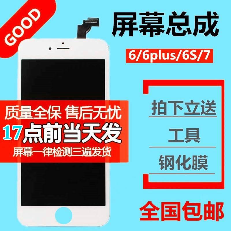 适用屏幕苹果手机A1586爆总成触摸外6代A1524代组装液晶屏适用液