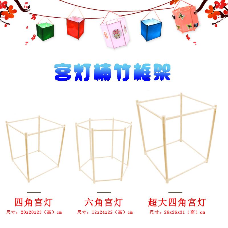 儿童手工DIY灯笼框架材料包楠竹框架春节元宵节手工灯笼定制