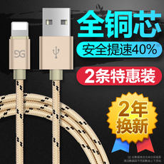 The ancient ancient iPhone6 ​​data line 6s Apple 5 long 5s mobile phone 6Plus cord 7P fast charge 8X short