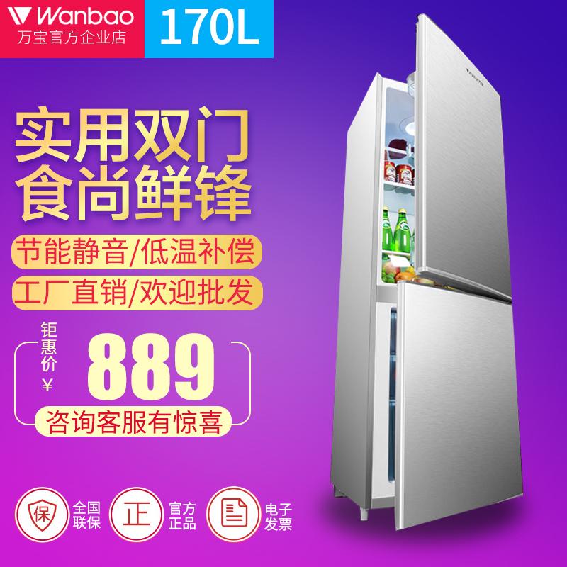 万宝 BCD-170D 双门家用宿舍小型 冷藏冷冻双门节能静音电冰箱