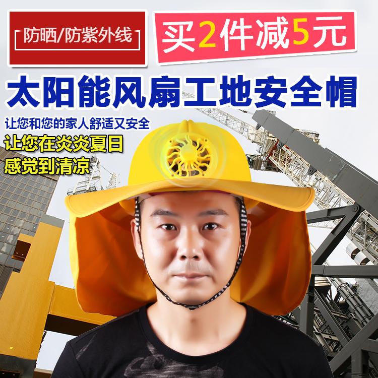 太阳能安全帽**工地建筑施工多功能充电式透气遮阳风扇帽夏季男
