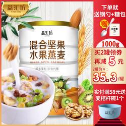 益汇坊年货坚果水果麦片营养燕麦片即食谷物冲饮无糖精早餐食品