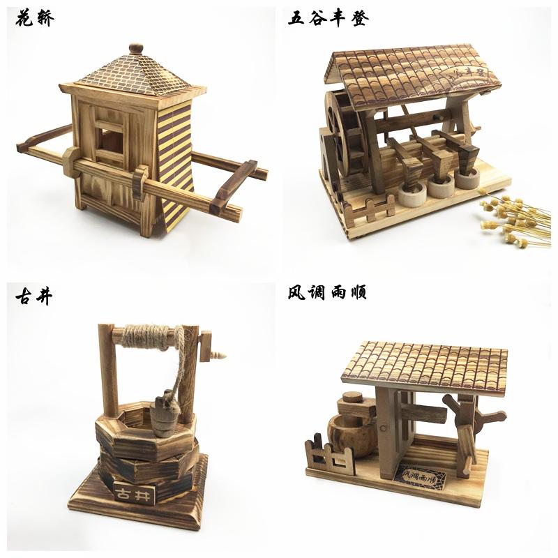 木制工艺品模型客厅酒柜装饰品桌面摆件仿真古井花轿石磨怀旧摆件
