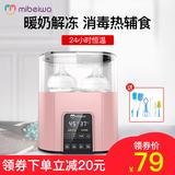 温奶器消毒器二合一智能恒温暖奶器婴儿热奶器奶瓶全自动加热保温