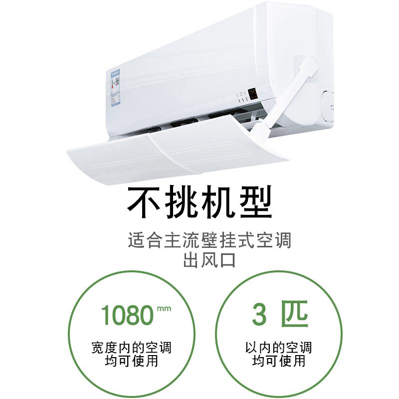 空调挡风板防直吹格力壁挂式冷气风挡月子款遮风口挡板通用免打孔