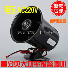 High decibel high power 220V alarm horn industrial emergency fire alarm treble treble 120dB waterproof