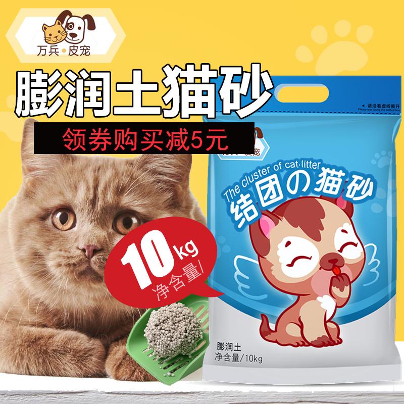 猫砂包邮10公斤无尘膨润土猫砂结团猫砂20斤聚团除臭豆腐猫沙用品