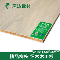Sound board sheetboard solid wood board 18mm cabinet furniture decoration closet e0 boutique Liu Wei big core board