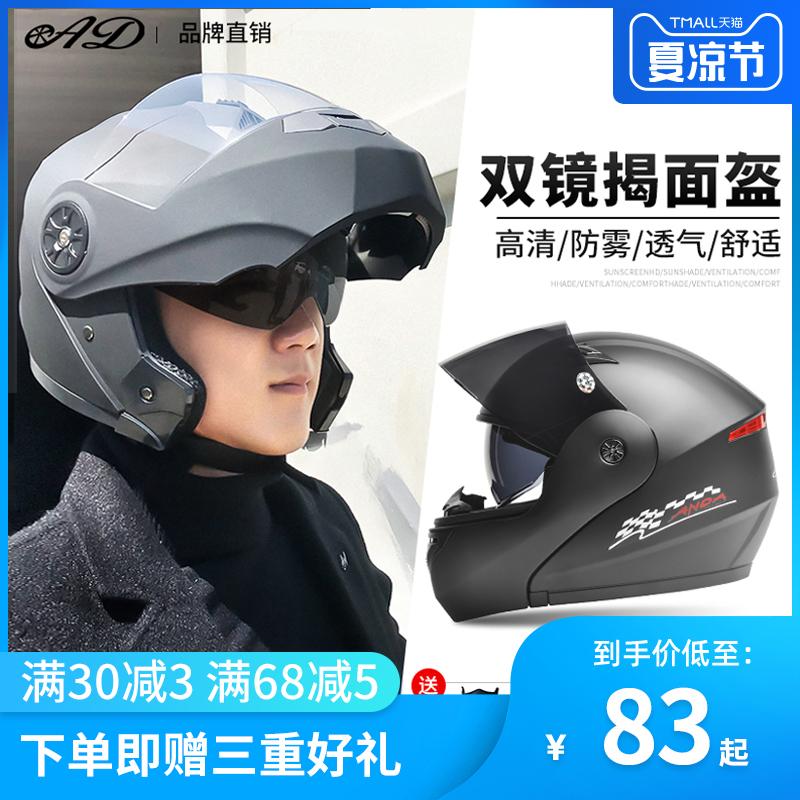 AD揭面盔电动电瓶摩托车头盔男女四季通用安全帽双镜片半覆式全盔