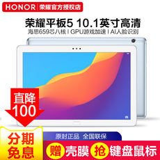 Genuine 2018 new glory tablet 5 big screen HD 10 inch 12 tablet computer two in one mobile phone full Netcom 4G can call WiFi Android smart ultra-thin pad eight core tablet 10.1