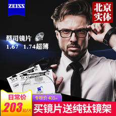 Zeiss lenses 1.74 ultra-thin aspheric 1.67 with myopic sharp blue anti-blue color lens height