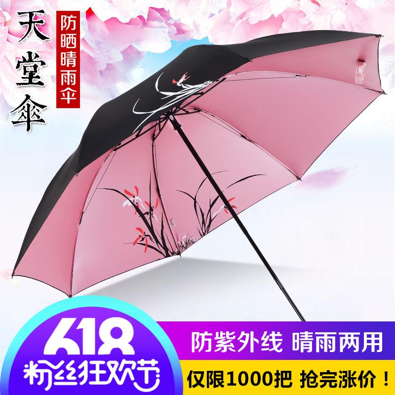 天堂伞正品遮阳伞防晒防紫外线三折叠雨伞女神学生太阳伞晴雨两用