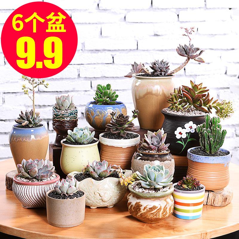 意景多肉花盆陶瓷批发植物紫砂粗陶绿植物塑料简约个性创意小盆栽