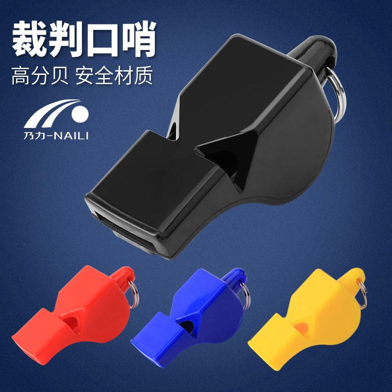 裁判哨子户外篮球足球比赛训练用口哨塑料口哨交通巡逻执勤口哨