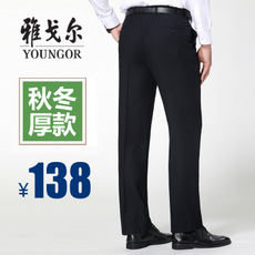 Youngor middle-aged men's trousers autumn and winter thick straight-free ironing loose business middle-aged casual trousers men