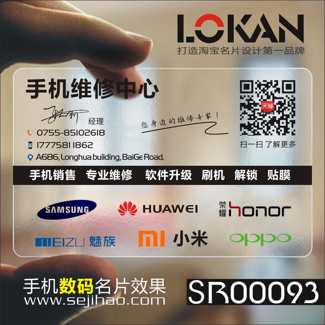 PVC透明粗细磨砂手机店通讯数码电脑家电维修名片免费设计制作包邮SR00093