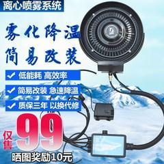 离心雾化盘喷雾风扇工业风扇水雾器整套雾化系统户外加湿电风扇