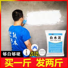 Waterproof white cement white waterproof joint seam joint bathroom household quick dry interior wall wall paint plugging