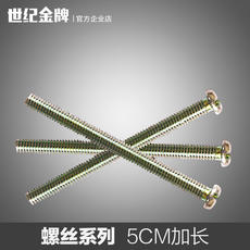 Extension screw 5cm electric switch socket panel kitchen bathroom for 7.5 yuan / 50
