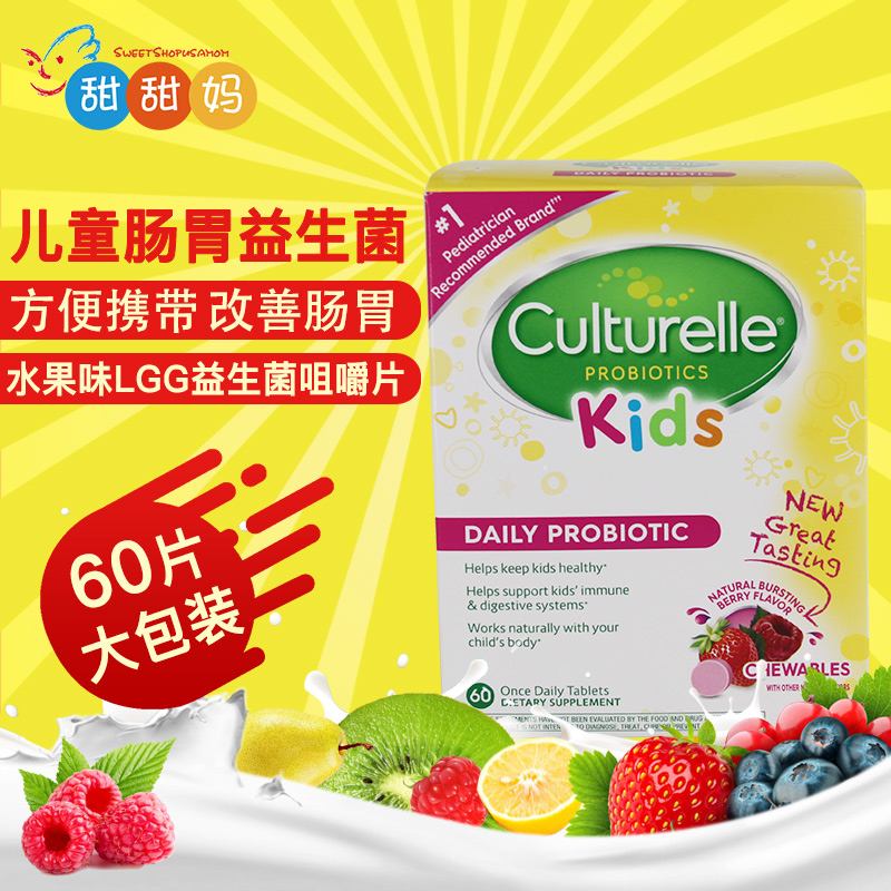 美国进口Culturelle康萃乐益生菌60片儿童水果味LGG益生菌咀嚼片