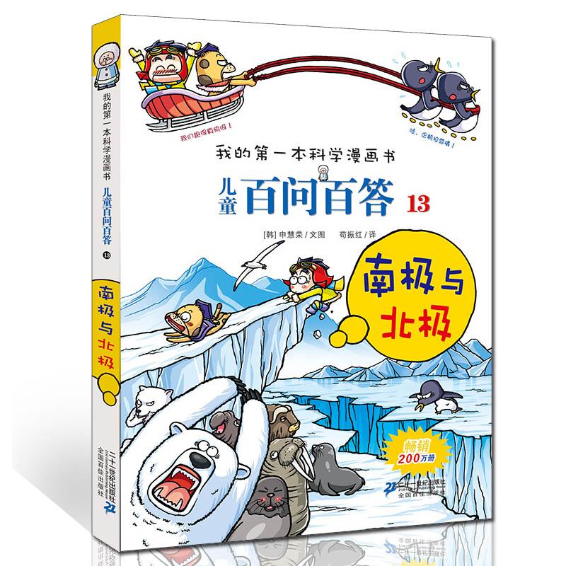 儿童百问百答 13 南极与北极 我的第一本科学漫画书 十万个为什么百科全书小学生版 3-6-12岁 可怕的少儿科学图书书籍