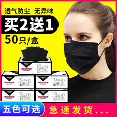 Anti-fog disposable mask female winter dustproof male net red breathable black washable easy to breathe wholesale 50 Pack