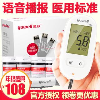 鱼跃血糖测试仪家用试纸条100片全自动血糖仪580型语音医用仪器