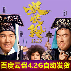 Yao Ling bell movie link Mandarin 1080P HD movie data poster automatically shipped shipping