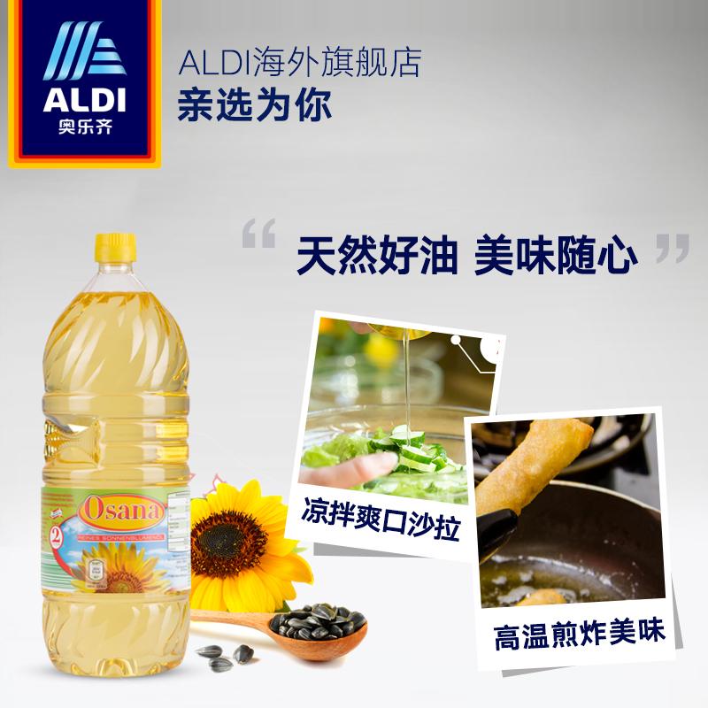 临期-ALDI奥乐齐 奥地利进口葵花籽油2L 食用油