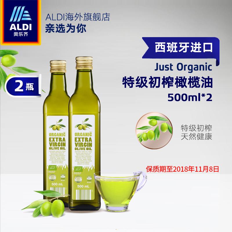 ALDI奥乐齐 西班牙进口特级初榨橄榄油500ml*2食用油新老包装临期